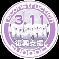 復興支援|reconstruction