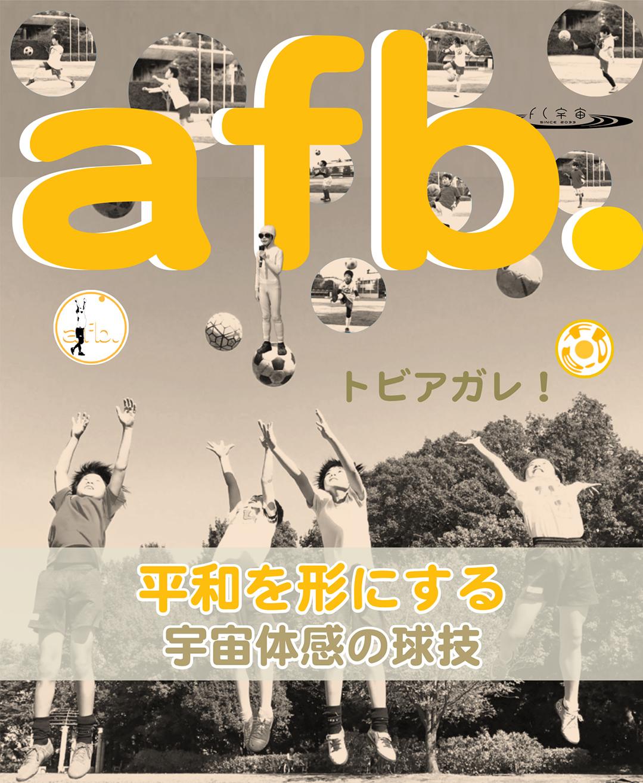 afb.トビアガレ!平和を形にする宇宙体感の球技