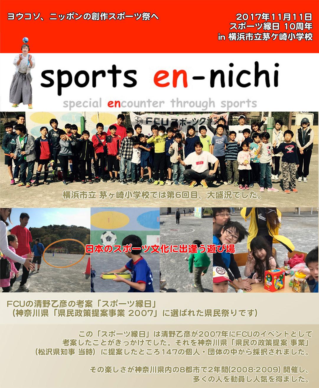 日本のスポーツ文化に出逢う遊び場|FCUの清野乙彦の考案「スポーツ縁日」(神奈川県「県民政策提案事業 2007」に選ばれた県民祭りです)