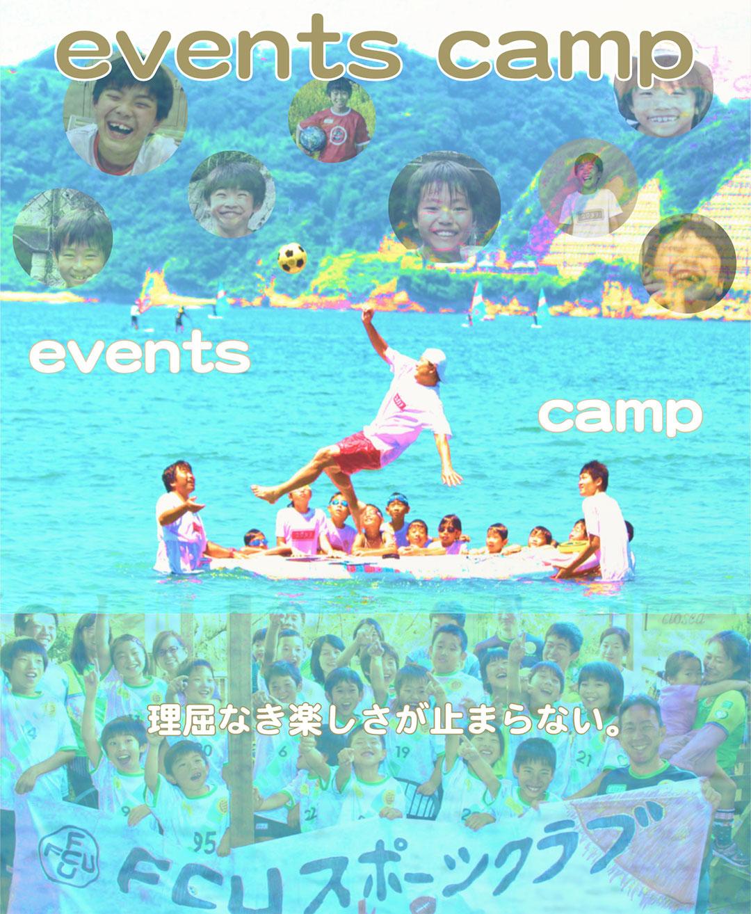 events・camp|理屈なき楽しさが止まらない。