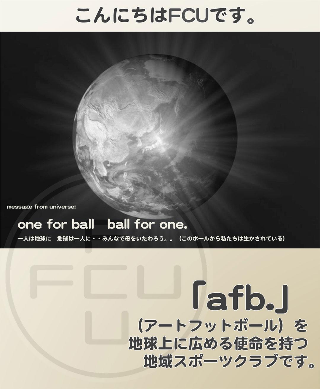 こんにちはFCUです。|「afb.」(アートフットボール)を地球上に広める使命を持つ地域スポーツクラブです。
