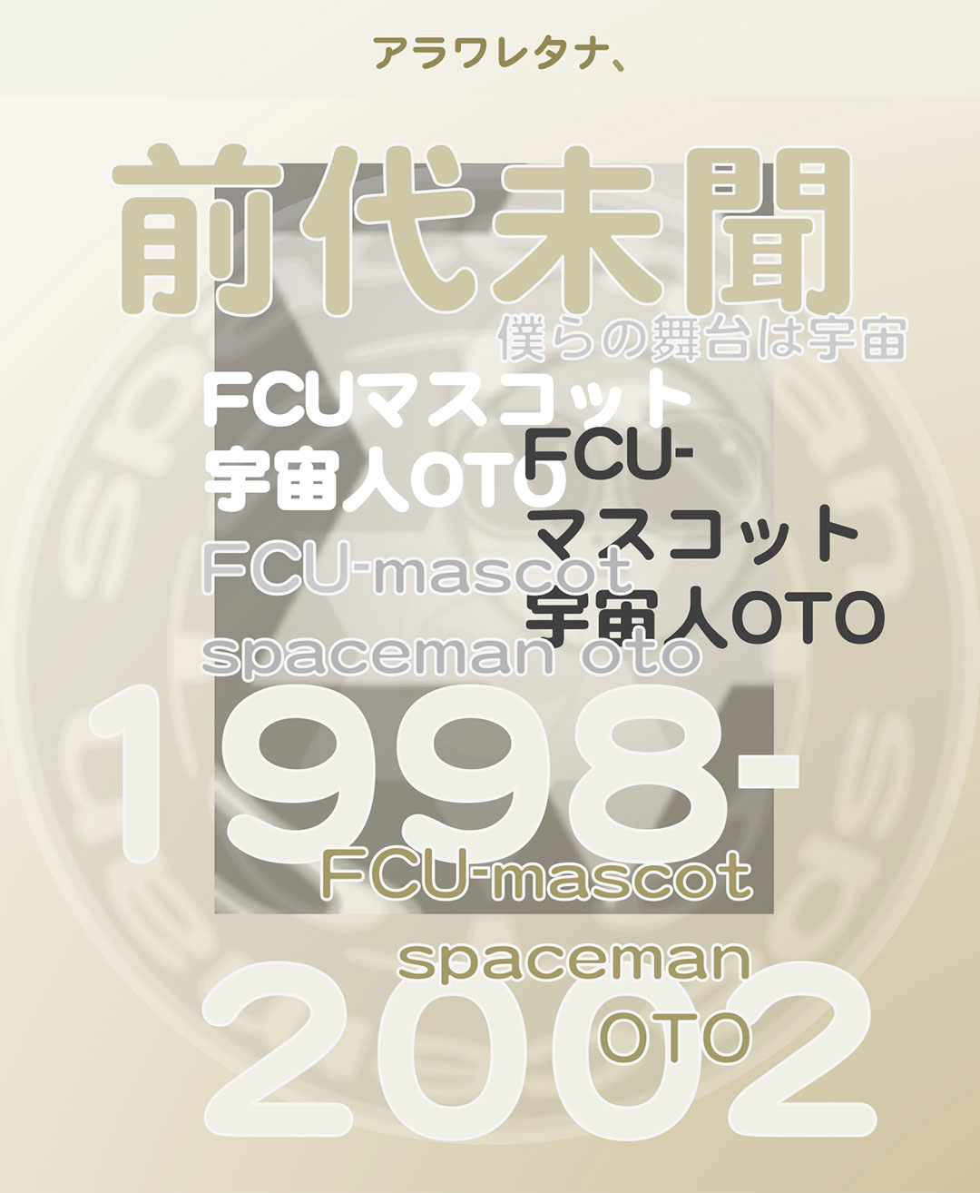 アラワレタナ、FCUマスコット宇宙人OTO|前代未聞|1998-2002