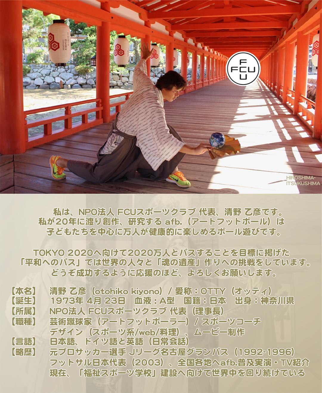 私は、NPO法人 FCUスポーツクラブ 代表、清野 乙彦です。私が20年に渡り創作、研究する afb.(アートフットボール)は子どもたちを中心に万人が健康的に楽しめるボール遊びです。