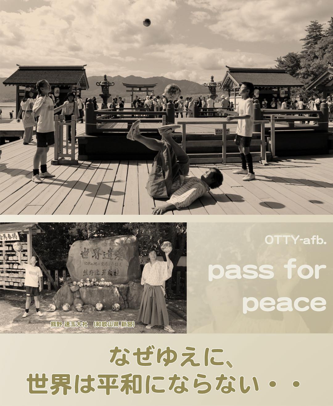 pass for peace|熊野 速玉大社 (和歌山県 新宮)|なぜゆえに、世界は平和にならない・・