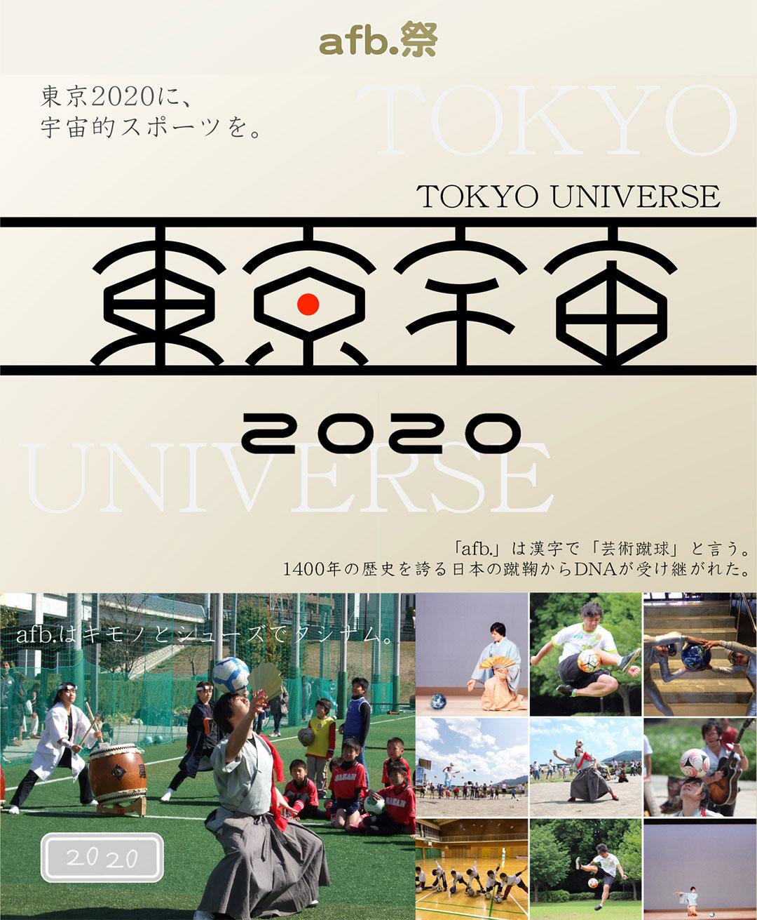 afb.祭|東京2020に、宇宙的スポーツを。|「afb.」は漢字で「芸術蹴球」と言う。1400年の歴史を誇る日本の蹴鞠からDNAが受け継がれた。|afb.はキモノとシューズでタシナム。