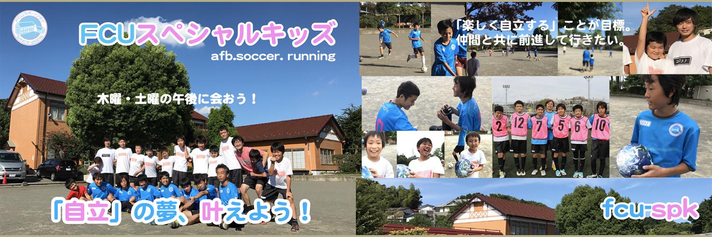 FCUスペシャルキッズ afb.soccer.running|木曜・土曜の午後に会おう!|「自立」の夢、叶えよう!|「楽しく自立する」ことが目標。仲間と共に前進して行きたい。|fcu-spk