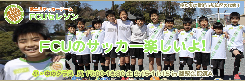 武士道サッカーチーム FCUセレソン|僕たちは横浜市都筑区の代表!|FCUのサッカー楽しいよ!|小・中のクラス 火17:00-18:30 土9:15-11:15in都筑G、都筑A