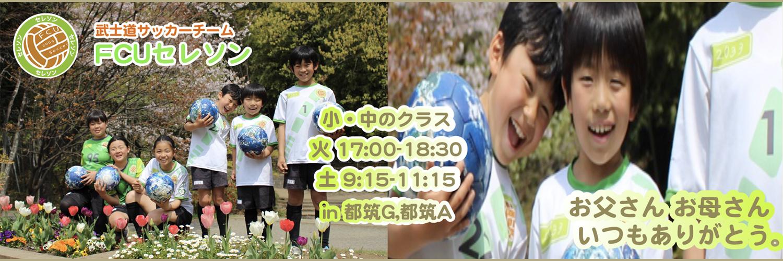 武士道サッカーチーム FCUセレソン|小・中のクラス 火17:00-18:30 土9:15-11:15in都筑G、都筑A|お父さんお母さん いつもありがとう。