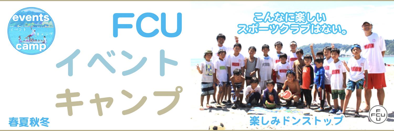 FCUイベントキャンプ|春夏秋冬|こんなに楽しいスポーツクラブはない。|楽しみドンストップ