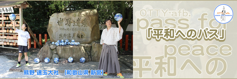 OTTY-afb.「平和へのパス」|熊野 速玉大社(和歌山県 新宮)